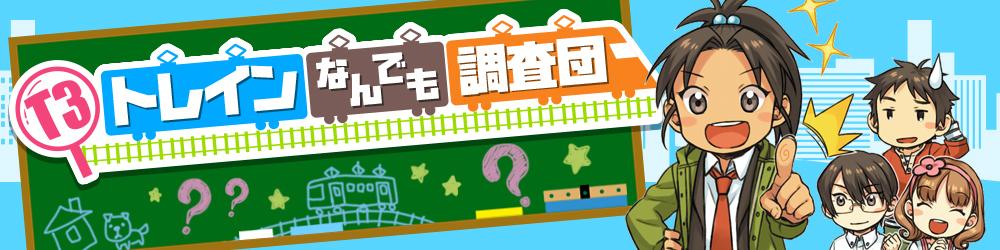 毎週金曜更新!今回のトレインなんでも調査団は「江ノ電」こと江ノ島電鉄を取材してきたよ!!
