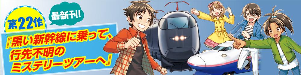 電車で行こう! 最新刊「黒い新幹線に乗って、行先不明のミステリーツアーへ」発売中♪