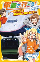 スペシャル版!! つばさ事件簿 〜120円で新幹線に乗れる!?〜